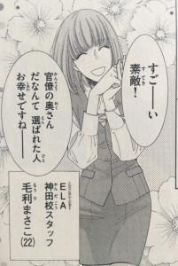 5→9[5時から9時まで]2巻(Cheeseフラワーコミックス)6