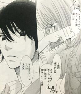 5→9[5時から9時まで]7巻(Cheeseフラワーコミックス)8