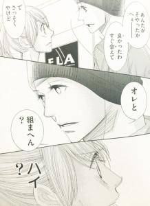 5→9[5時から9時まで]6巻(Cheeseフラワーコミックス)4