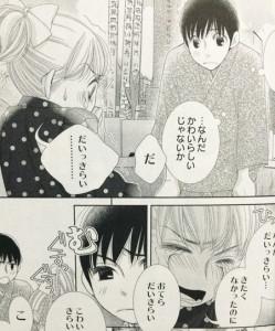 5→9[5時から9時まで]10巻(Cheeseフラワーコミックス)9