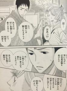 5→9[5時から9時まで]6巻(Cheeseフラワーコミックス)10