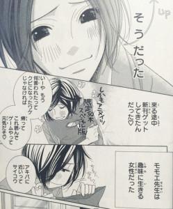5→9[5時から9時まで]2巻(Cheeseフラワーコミックス)3
