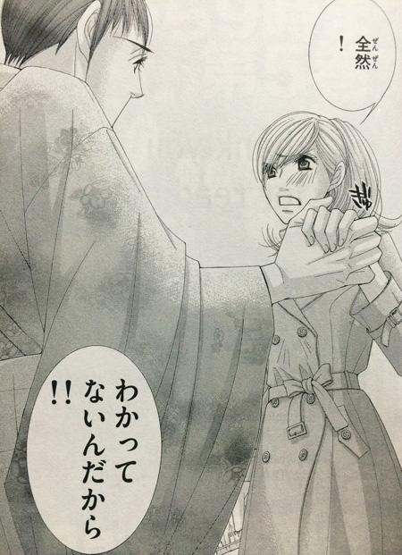 5→9[5時から9時まで]4巻(Cheeseフラワーコミックス)9
