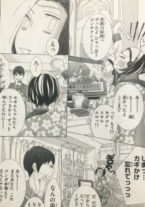 5→9[5時から9時まで]5巻(Cheeseフラワーコミックス)1