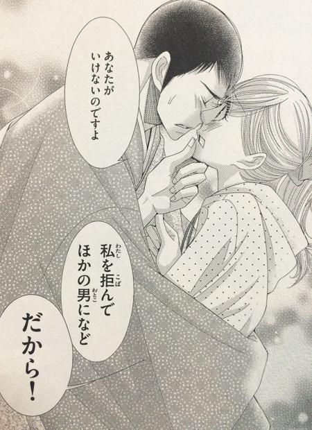 5→9[5時から9時まで]6巻(Cheeseフラワーコミックス)5