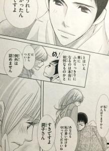 5→9[5時から9時まで]9巻(Cheeseフラワーコミックス)3