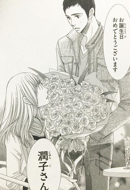 5→9[5時から9時まで]1巻(Cheeseフラワーコミックス)4