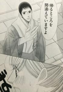 5→9[5時から9時まで]4巻(Cheeseフラワーコミックス)8