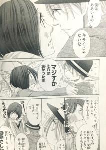 5→9[5時から9時まで]5巻(Cheeseフラワーコミックス)6
