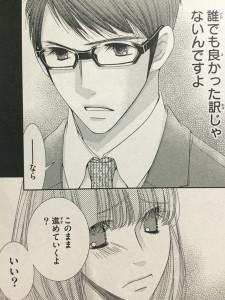 5→9[5時から9時まで]7巻(Cheeseフラワーコミックス)6