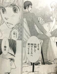 5→9[5時から9時まで]9巻(Cheeseフラワーコミックス)8
