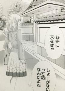 5→9[5時から9時まで]10巻(Cheeseフラワーコミックス)2