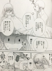 5→9[5時から9時まで]10巻(Cheeseフラワーコミックス)3