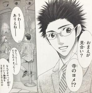 5→9[5時から9時まで]1巻(Cheeseフラワーコミックス)3
