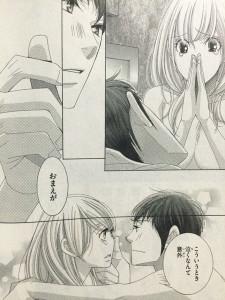 5→9[5時から9時まで]4巻(Cheeseフラワーコミックス)6