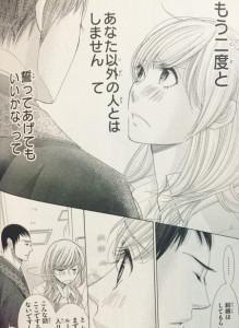 5→9[5時から9時まで]6巻(Cheeseフラワーコミックス)2