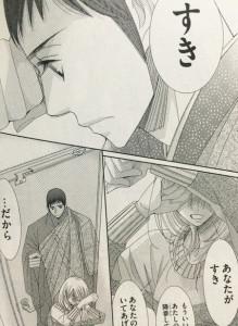 5→9[5時から9時まで]7巻(Cheeseフラワーコミックス)2