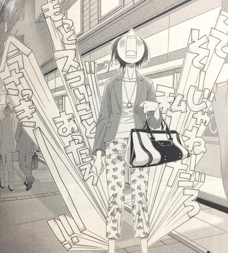5→9[5時から9時まで]8巻(Cheeseフラワーコミックス)3