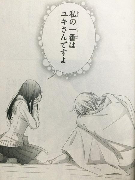 5→9[5時から9時まで]9巻(Cheeseフラワーコミックス)6