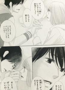 5→9[5時から9時まで]10巻(Cheeseフラワーコミックス)8