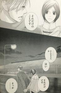 5→9[5時から9時まで]5巻(Cheeseフラワーコミックス)4