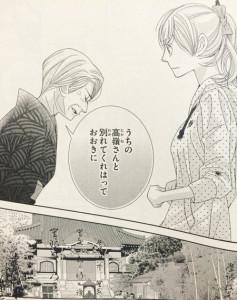 5→9[5時から9時まで]6巻(Cheeseフラワーコミックス)7