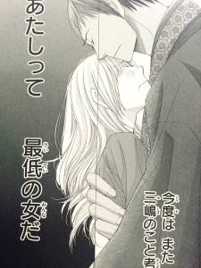 5→9[5時から9時まで]2巻(Cheeseフラワーコミックス)10