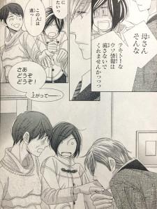 5→9[5時から9時まで]5巻(Cheeseフラワーコミックス)2