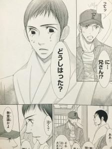5→9[5時から9時まで]6巻(Cheeseフラワーコミックス)1