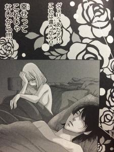5→9[5時から9時まで]7巻(Cheeseフラワーコミックス)5