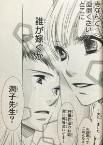5→9[5時から9時まで]4巻(Cheeseフラワーコミックス)1