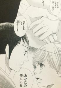 5→9[5時から9時まで]6巻(Cheeseフラワーコミックス)9
