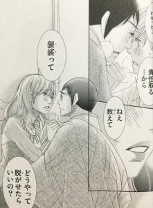 5→9[5時から9時まで]7巻(Cheeseフラワーコミックス)3