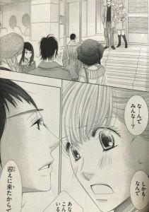 5→9[5時から9時まで]4巻(Cheeseフラワーコミックス)7