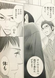 5→9[5時から9時まで]6巻(Cheeseフラワーコミックス)12