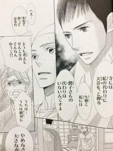 5→9[5時から9時まで]10巻(Cheeseフラワーコミックス)1