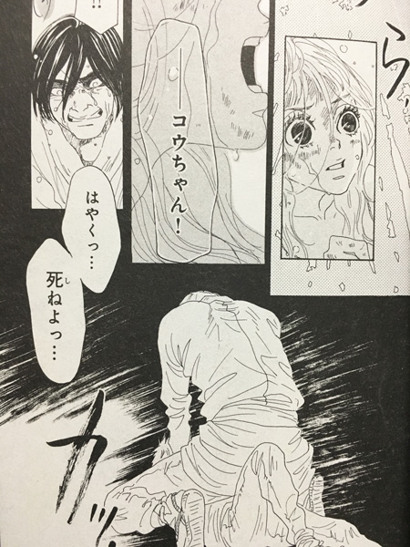 漫画 潜熱 ネタバレ