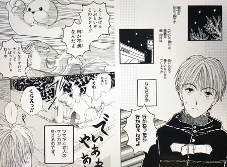 ドラマ化 お迎えデス。堤円 福士蒼汰 ナベシマ 鈴木亮平