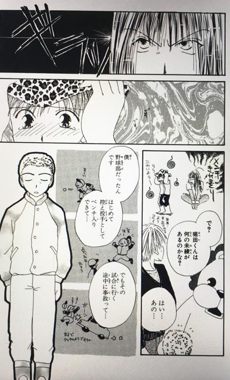 ドラマ化 お迎えデス。 阿熊 土屋太鳳 堤円 福士蒼汰
