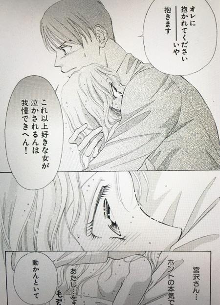 アイシテル 漫画 ネタバレ 伊藤