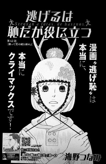 逃げるは恥だが役に立つ9巻42話【感想・ネタバレ