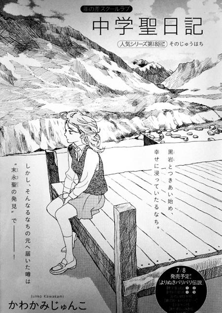 FEELYOUNG6月号(2017)の中学聖日記18話のネタバレです☆ 18話は中学聖日記3巻収録と思われます!