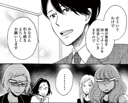 (引用元 きみが心に棲みついた4巻)