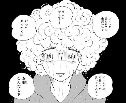 凪のお暇3巻