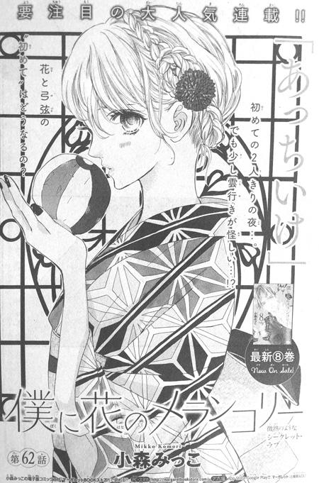 僕に花のメランコリー62