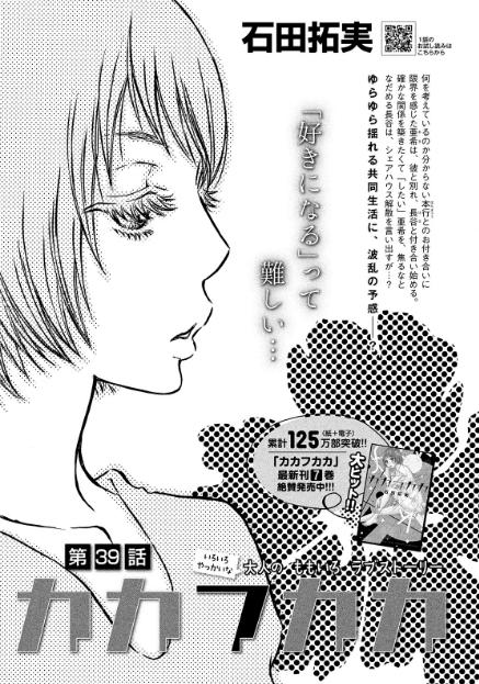 カカフカカ8巻39話