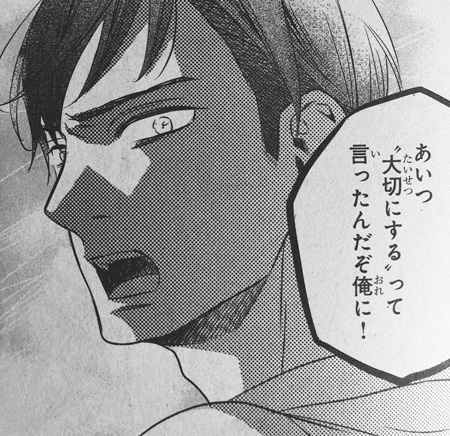 アナグラアメリ9巻53話