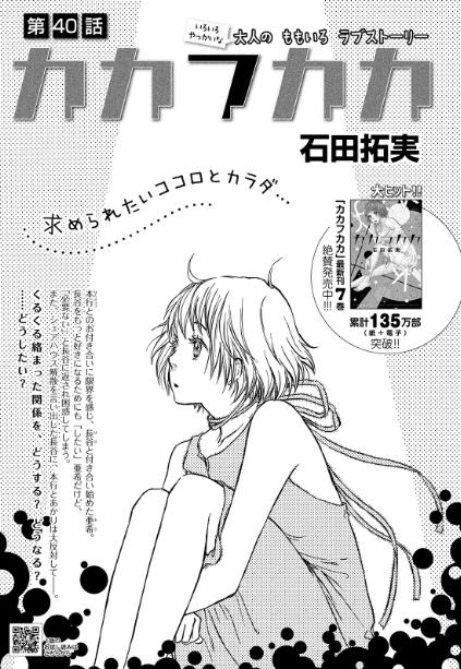 カカフカカ9巻40話