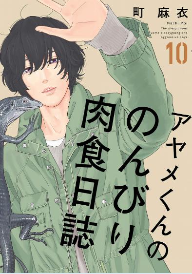 アヤメアヤメくんののんびり肉食日誌10巻