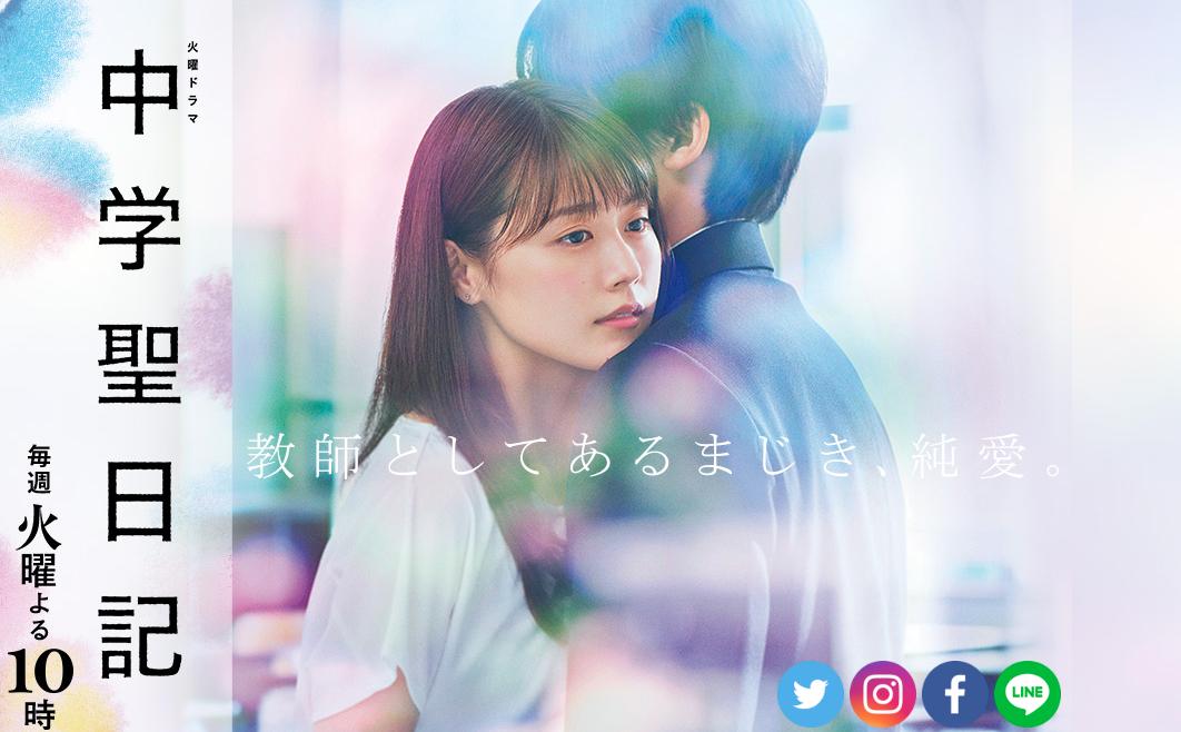 中学聖日記ドラマ